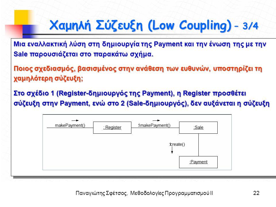 Παναγιώτης Σφέτσος, Μεθοδολογίες Προγραμματισμού ΙΙ22 Στόχοι Μια εναλλακτική λύση στη δημιουργία της Payment και την ένωση της με την Sale παρουσιάζετ