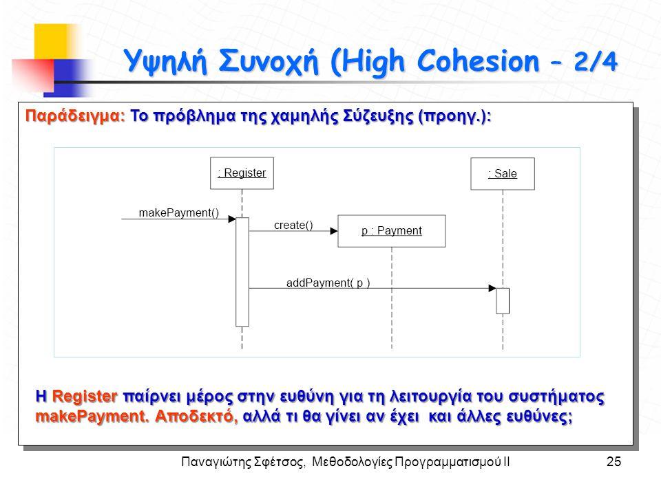 Παναγιώτης Σφέτσος, Μεθοδολογίες Προγραμματισμού ΙΙ25 Στόχοι Παράδειγμα: Το πρόβλημα της χαμηλής Σύζευξης (προηγ.): Υψηλή Συνοχή (High Cohesion – 2/4