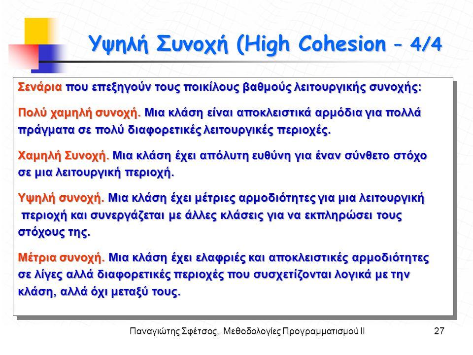 Παναγιώτης Σφέτσος, Μεθοδολογίες Προγραμματισμού ΙΙ27 Στόχοι Σενάρια που επεξηγούν τους ποικίλους βαθμούς λειτουργικής συνοχής: Πολύ χαμηλή συνοχή. Μι