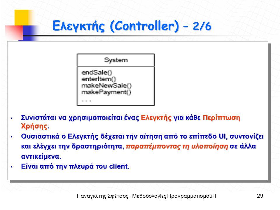 Παναγιώτης Σφέτσος, Μεθοδολογίες Προγραμματισμού ΙΙ29 Στόχοι • Συνιστάται να χρησιμοποιείται ένας Ελεγκτής για κάθε Περίπτωση Χρήσης. • Ουσιαστικά ο Ε