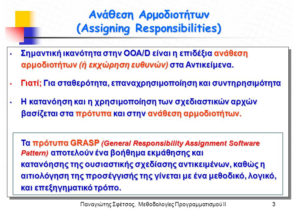 Παναγιώτης Σφέτσος, Μεθοδολογίες Προγραμματισμού ΙΙ4 Στόχοι Αρμοδιότητες και Μέθοδοι - 1 Η UML ορίζει μια ευθύνη ή αρμοδιότητα ως:  «μία σύμβαση (συμβόλαιο) ή υποχρέωση » μιας οντότητας (συμπεριφορά)  Υλοποίηση με μεθόδους συνήθως κατά τη διάρκεια της δημιουργίας διαγραμμάτων αλληλεπίδρασης.