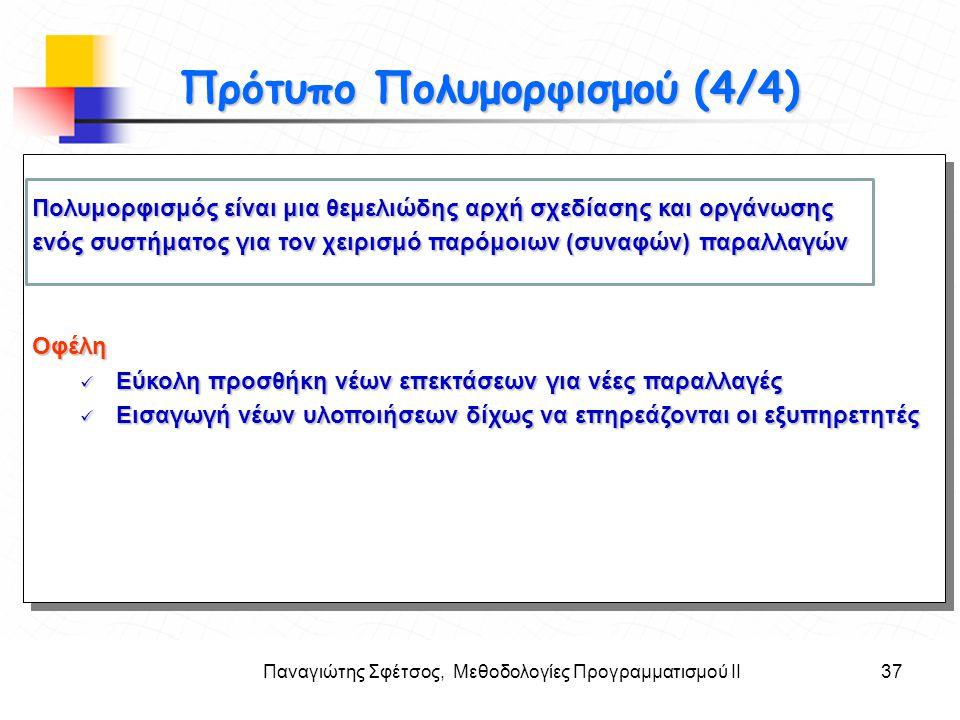 Παναγιώτης Σφέτσος, Μεθοδολογίες Προγραμματισμού ΙΙ37 Στόχοι Πρότυπο Πολυμορφισμού (4/4) Πολυμορφισμός είναι μια θεμελιώδης αρχή σχεδίασης και οργάνωσ