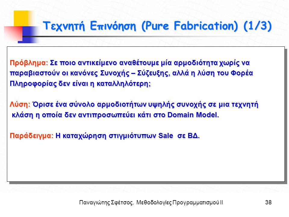 Παναγιώτης Σφέτσος, Μεθοδολογίες Προγραμματισμού ΙΙ38 Στόχοι Τεχνητή Επινόηση (Pure Fabrication) (1/3) Πρόβλημα: Σε ποιο αντικείμενο αναθέτουμε μία αρ