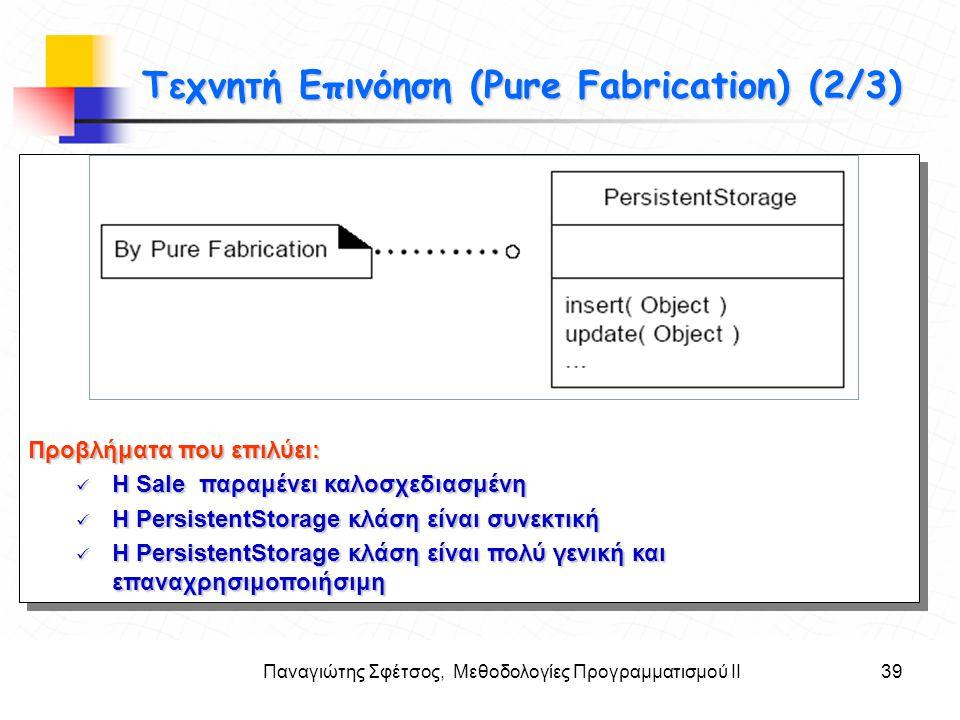 Παναγιώτης Σφέτσος, Μεθοδολογίες Προγραμματισμού ΙΙ39 Στόχοι Τεχνητή Επινόηση (Pure Fabrication) (2/3) Προβλήματα που επιλύει:  Η Sale παραμένει καλο