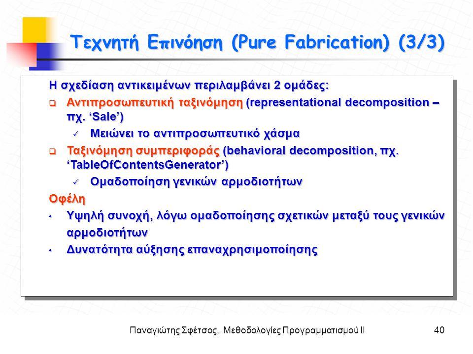 Παναγιώτης Σφέτσος, Μεθοδολογίες Προγραμματισμού ΙΙ40 Στόχοι Τεχνητή Επινόηση (Pure Fabrication) (3/3) Η σχεδίαση αντικειμένων περιλαμβάνει 2 ομάδες: