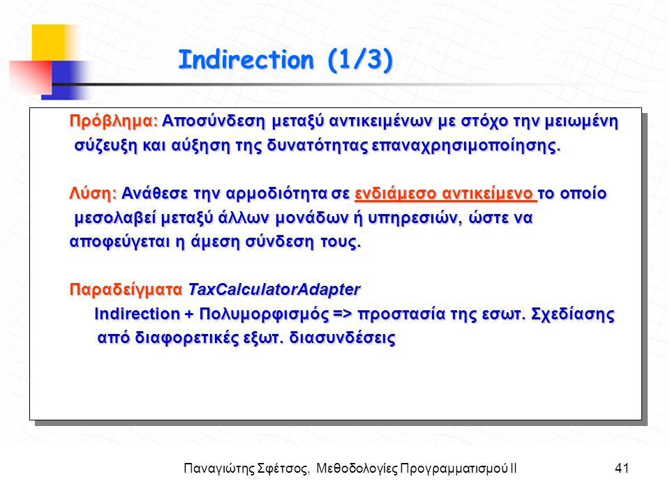 Παναγιώτης Σφέτσος, Μεθοδολογίες Προγραμματισμού ΙΙ41 Στόχοι Indirection (1/3) Πρόβλημα: Αποσύνδεση μεταξύ αντικειμένων με στόχο την μειωμένη σύζευξη
