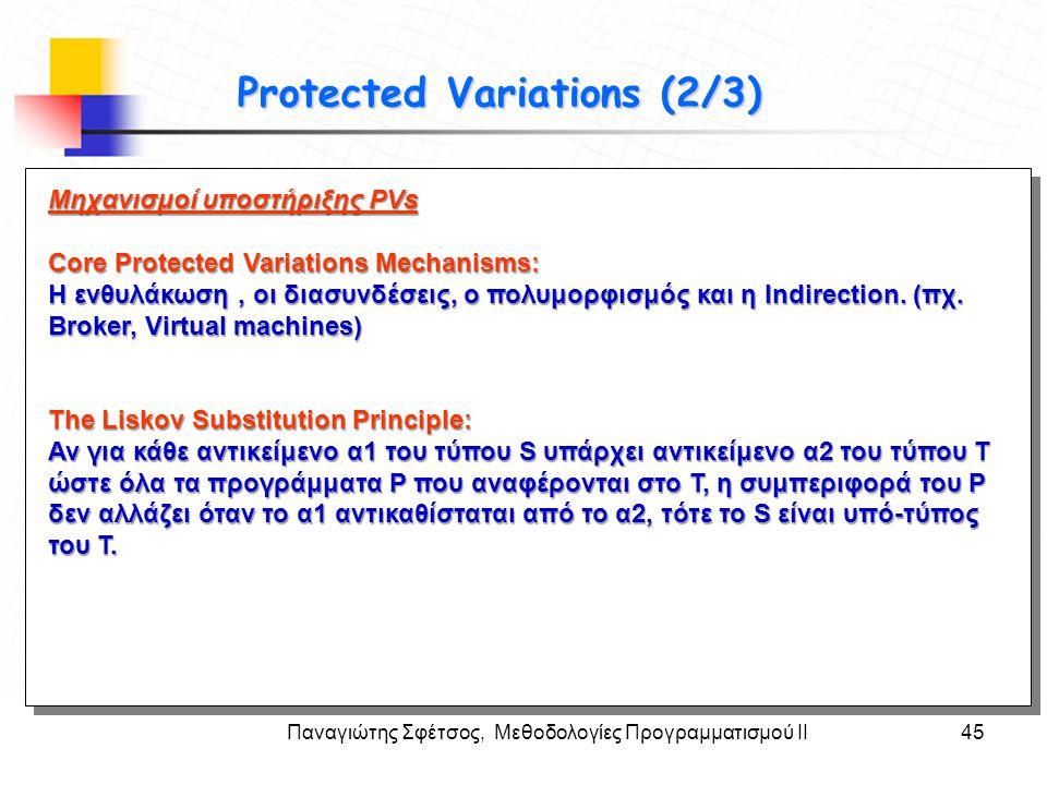Παναγιώτης Σφέτσος, Μεθοδολογίες Προγραμματισμού ΙΙ45 Στόχοι Protected Variations (2/3) Μηχανισμοί υποστήριξης PVs Core Protected Variations Mechanism