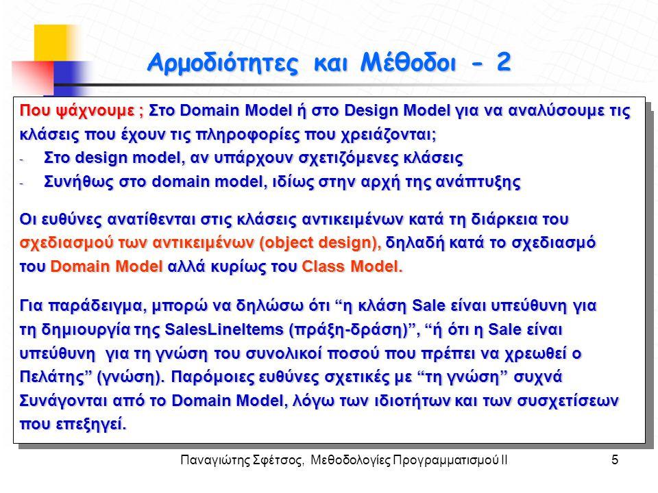 Παναγιώτης Σφέτσος, Μεθοδολογίες Προγραμματισμού ΙΙ5 Στόχοι Αρμοδιότητες και Μέθοδοι - 2 Που ψάχνουμε ; Στο Domain Model ή στο Design Model για να ανα