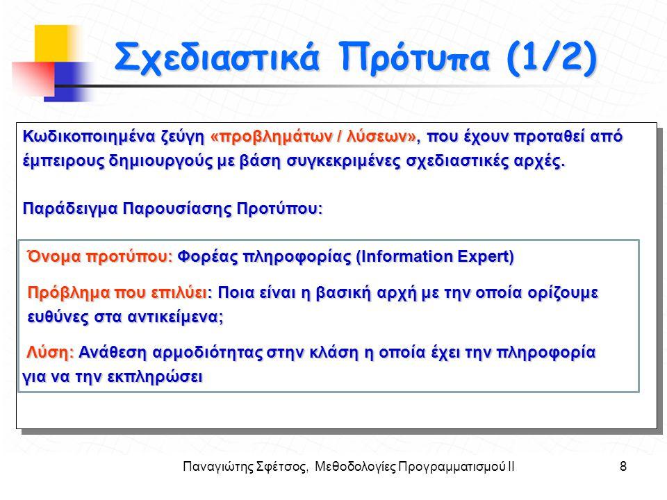Παναγιώτης Σφέτσος, Μεθοδολογίες Προγραμματισμού ΙΙ9 Στόχοι • Η ιδέα ενός προτύπου αναφέρεται σε επαναληπτικές εφαρμογές.
