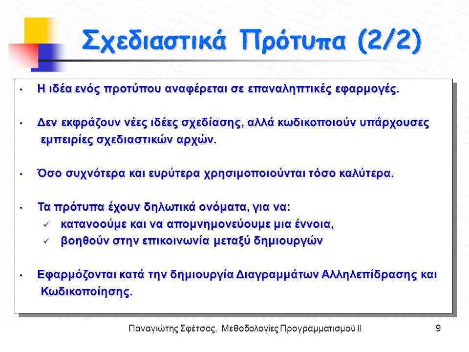Παναγιώτης Σφέτσος, Μεθοδολογίες Προγραμματισμού ΙΙ10 Στόχοι Ο Larman εισήγαγε τα πρότυπα GRASP: 1.