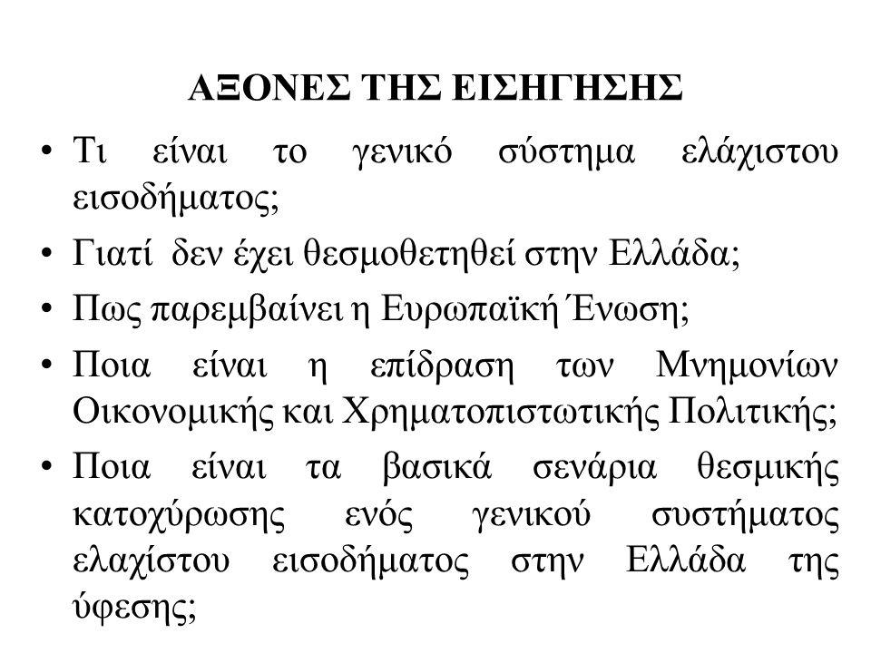 ΑΞΟΝΕΣ ΤΗΣ ΕΙΣΗΓΗΣΗΣ •Τι είναι το γενικό σύστημα ελάχιστου εισοδήματος; •Γιατί δεν έχει θεσμοθετηθεί στην Ελλάδα; •Πως παρεμβαίνει η Ευρωπαϊκή Ένωση;
