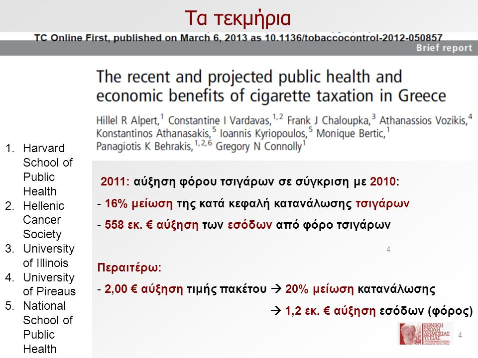 Τα τεκμήρια 4 1.Harvard School of Public Health 2.Hellenic Cancer Society 3.University of Illinois 4.University of Pireaus 5.National School of Public