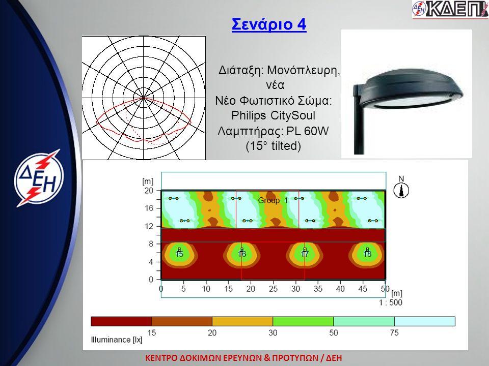 ΚΕΝΤΡΟ ΔΟΚΙΜΩΝ ΕΡΕΥΝΩΝ & ΠΡΟΤΥΠΩΝ / ΔΕΗ Σενάριο 4 Διάταξη: Μονόπλευρη, νέα Νέο Φωτιστικό Σώμα: Philips CitySoul Λαμπτήρας: ΡL 60W (15° tilted)