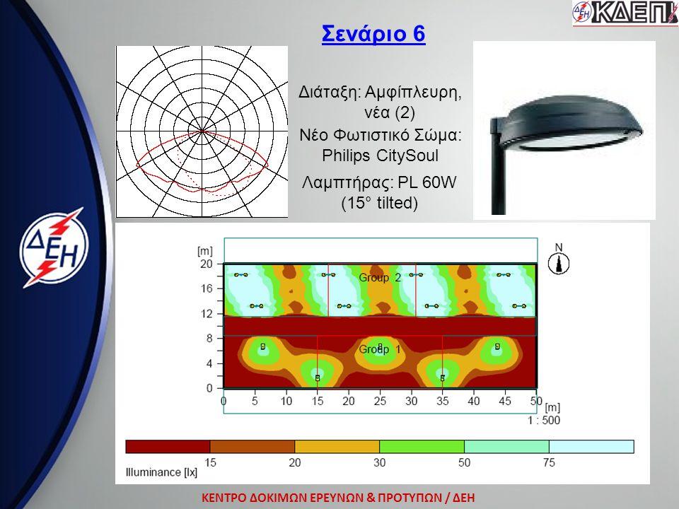 ΚΕΝΤΡΟ ΔΟΚΙΜΩΝ ΕΡΕΥΝΩΝ & ΠΡΟΤΥΠΩΝ / ΔΕΗ Σενάριο 6 Διάταξη: Αμφίπλευρη, νέα (2) Νέο Φωτιστικό Σώμα: Philips CitySoul Λαμπτήρας: ΡL 60W (15° tilted)