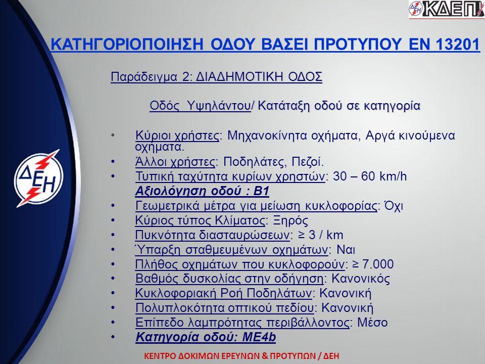 ΚΕΝΤΡΟ ΔΟΚΙΜΩΝ ΕΡΕΥΝΩΝ & ΠΡΟΤΥΠΩΝ / ΔΕΗ Πρότυπο 3,0 Lux