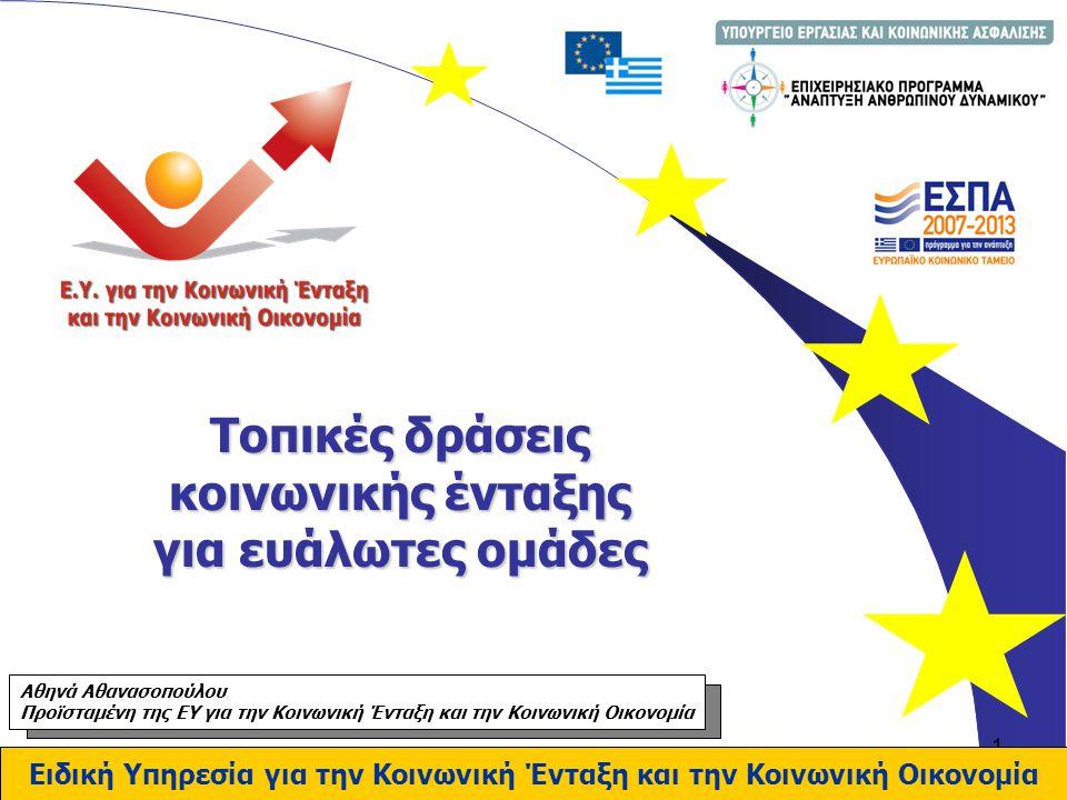 2 Ταυτότητα πρόσκλησης Προθεσμία υποβολής προτάσεων: 5 Μαρτίου 2012 Συνολικός Προϋπολογισμός: 60.000.000 ευρώ Δικαιούχοι: Αναπτυξιακές Συμπράξεις Ειδική Υπηρεσία για την Κοινωνική Ένταξη και την Κοινωνική Οικονομία Στόχος: η εξασφάλιση της δημιουργίας θέσεων απασχόλησης των ευάλωτων κοινωνικά ομάδων (ΕΚΟ) με την ενεργοποίηση και κινητοποίηση των τοπικών φορέων, ως αποτέλεσμα διάγνωσης εξειδικευμένων τοπικών αναγκών και ανάδειξης των αναπτυξιακών δυνατοτήτων στις περιοχές παρέμβασης.