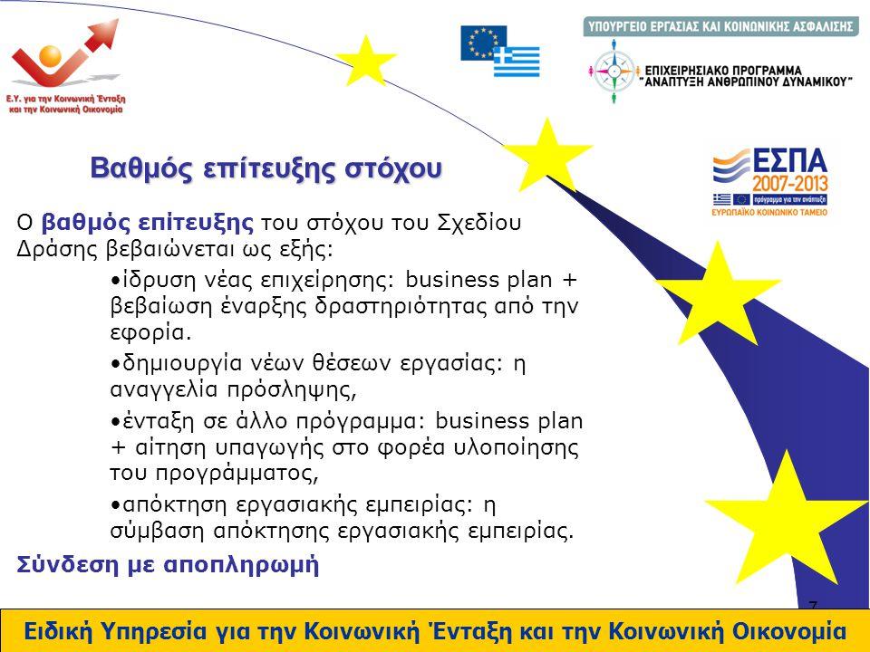7 Βαθμός επίτευξης στόχου Ειδική Υπηρεσία για την Κοινωνική Ένταξη και την Κοινωνική Οικονομία Ο βαθμός επίτευξης του στόχου του Σχεδίου Δράσης βεβαιώνεται ως εξής: •ίδρυση νέας επιχείρησης: business plan + βεβαίωση έναρξης δραστηριότητας από την εφορία.