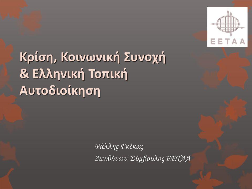 Κρίση, Κοινωνική Συνοχή & Ελληνική Τοπική Αυτοδιοίκηση Ράλλης Γκέκας Διευθύνων Σύμβουλος ΕΕΤΑΑ