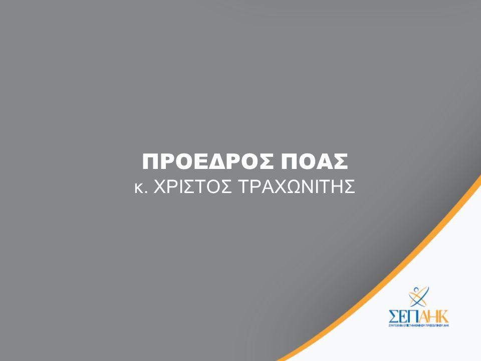 ΠΡΟΕΔΡΟΣ ΠΟΑΣ κ. ΧΡΙΣΤΟΣ ΤΡΑΧΩΝΙΤΗΣ