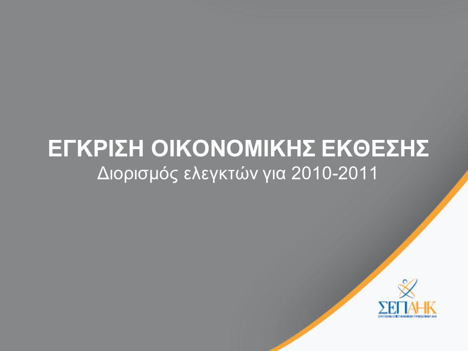 ΕΓΚΡΙΣΗ ΟΙΚΟΝΟΜΙΚΗΣ ΕΚΘΕΣΗΣ Διορισμός ελεγκτών για 2010-2011
