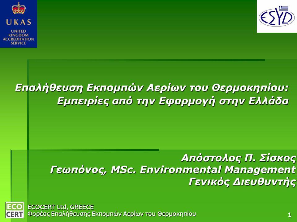 ECOCERT Ltd, GREECE Φορέας Επαλήθευσης Εκπομπών Αερίων του Θερμοκηπίου 1 Επαλήθευση Εκπομπών Αερίων του Θερμοκηπίου: Εμπειρίες από την Εφαρμογή στην Ελλάδα Απόστολος Π.
