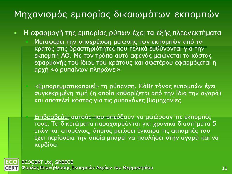 ECOCERT Ltd, GREECE Φορέας Επαλήθευσης Εκπομπών Αερίων του Θερμοκηπίου 11 Μηχανισμός εμπορίας δικαιωμάτων εκπομπών   Η εφαρμογή της εμπορίας ρύπων έχει τα εξής πλεονεκτήματα   Μεταφέρει την υποχρέωση μείωσης των εκπομπών από το κράτος στις δραστηριότητες που τελικά ευθύνονται για την εκπομπή ΑΘ.