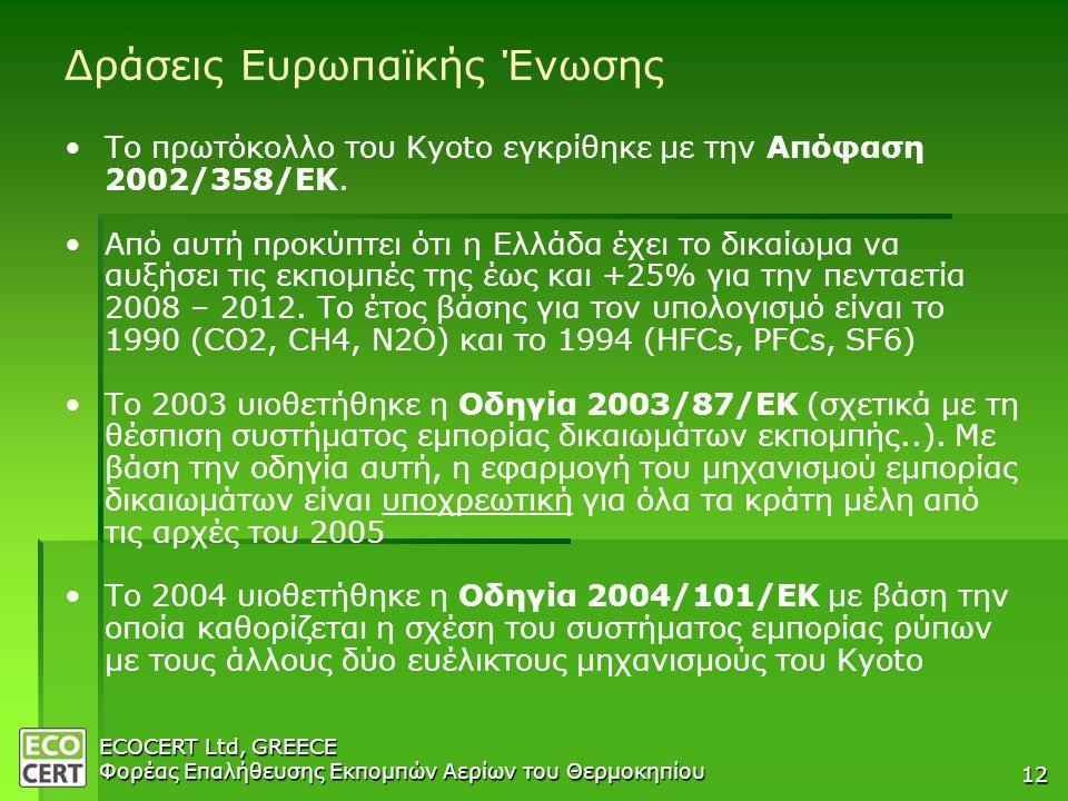 ECOCERT Ltd, GREECE Φορέας Επαλήθευσης Εκπομπών Αερίων του Θερμοκηπίου 12 Δράσεις Ευρωπαϊκής Ένωσης • •Το πρωτόκολλο του Kyoto εγκρίθηκε με την Απόφαση 2002/358/ΕΚ.