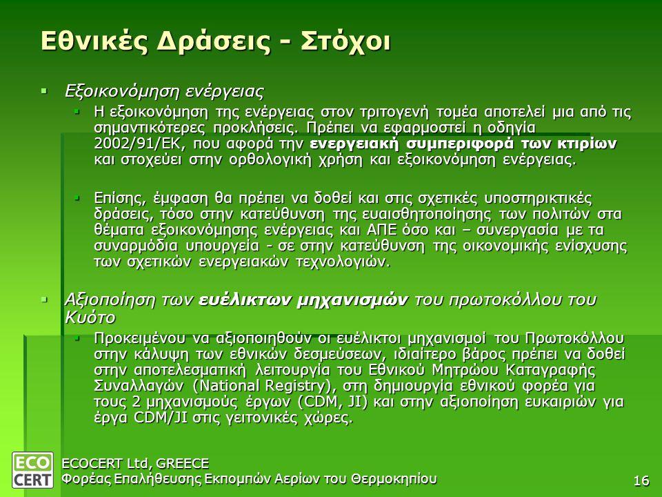 ECOCERT Ltd, GREECE Φορέας Επαλήθευσης Εκπομπών Αερίων του Θερμοκηπίου 16 Εθνικές Δράσεις - Στόχοι  Εξοικονόμηση ενέργειας  Η εξοικονόμηση της ενέργειας στον τριτογενή τομέα αποτελεί μια από τις σημαντικότερες προκλήσεις.
