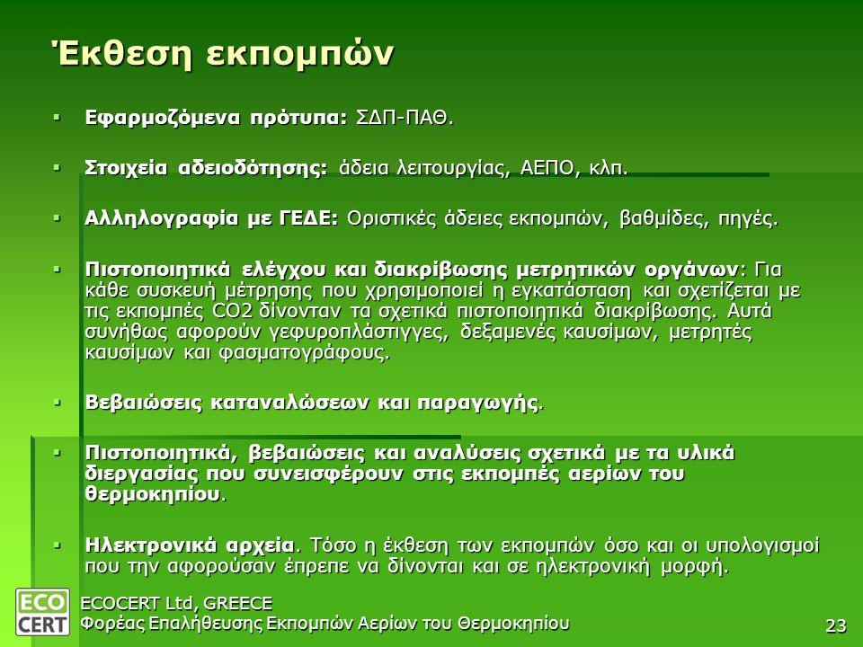 ECOCERT Ltd, GREECE Φορέας Επαλήθευσης Εκπομπών Αερίων του Θερμοκηπίου 23 Έκθεση εκπομπών  Εφαρμοζόμενα πρότυπα: ΣΔΠ-ΠΑΘ.  Στοιχεία αδειοδότησης: άδ