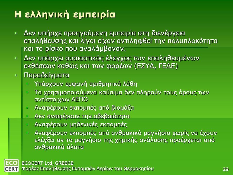 ECOCERT Ltd, GREECE Φορέας Επαλήθευσης Εκπομπών Αερίων του Θερμοκηπίου 29 Η ελληνική εμπειρία  Δεν υπήρχε προηγούμενη εμπειρία στη διενέργεια επαλήθευσης και λίγοι είχαν αντιληφθεί την πολυπλοκότητα και το ρίσκο που αναλάμβαναν.