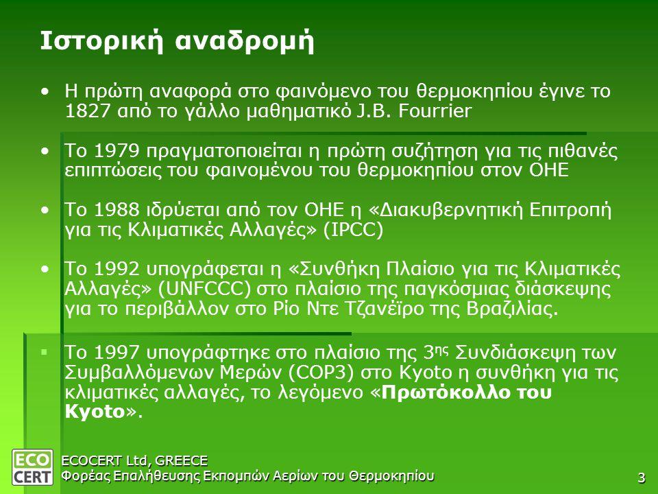 ECOCERT Ltd, GREECE Φορέας Επαλήθευσης Εκπομπών Αερίων του Θερμοκηπίου 3 Ιστορική αναδρομή • •Η πρώτη αναφορά στο φαινόμενο του θερμοκηπίου έγινε το 1