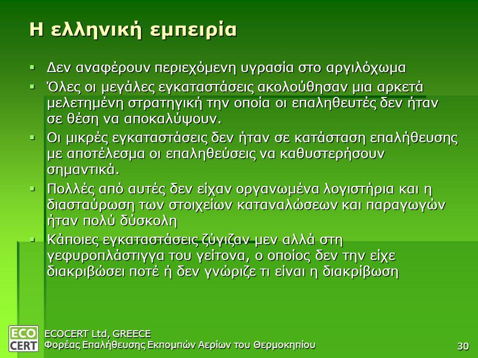 ECOCERT Ltd, GREECE Φορέας Επαλήθευσης Εκπομπών Αερίων του Θερμοκηπίου 30 Η ελληνική εμπειρία  Δεν αναφέρουν περιεχόμενη υγρασία στο αργιλόχωμα  Όλες οι μεγάλες εγκαταστάσεις ακολούθησαν μια αρκετά μελετημένη στρατηγική την οποία οι επαληθευτές δεν ήταν σε θέση να αποκαλύψουν.
