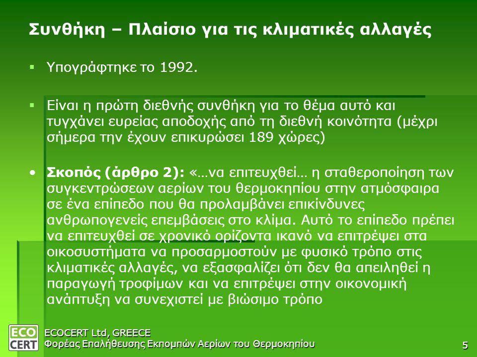 ECOCERT Ltd, GREECE Φορέας Επαλήθευσης Εκπομπών Αερίων του Θερμοκηπίου 5 Συνθήκη – Πλαίσιο για τις κλιματικές αλλαγές   Υπογράφτηκε το 1992.