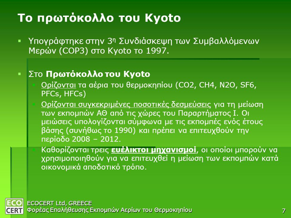 ECOCERT Ltd, GREECE Φορέας Επαλήθευσης Εκπομπών Αερίων του Θερμοκηπίου 7 Το πρωτόκολλο του Kyoto   Υπογράφτηκε στην 3 η Συνδιάσκεψη των Συμβαλλόμενων Μερών (COP3) στο Kyoto το 1997.