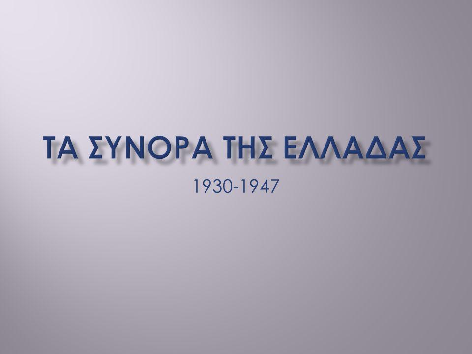 Η συνοριακή γραμμή του Πρωτοκόλλου της 3ης Φεβρουαρίου 1830 κρατούσε έξω από το ελληνικό έδαφος ένα μεγάλο τμήμα της Στερεάς.