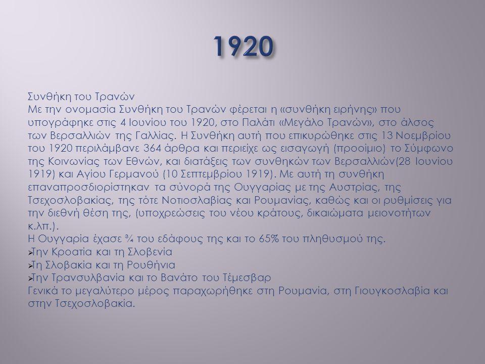 Συνθήκη του Τρανών Με την ονομασία Συνθήκη του Τρανών φέρεται η «συνθήκη ειρήνης» που υπογράφηκε στις 4 Ιουνίου του 1920, στο Παλάτι «Μεγάλο Τρανών»,