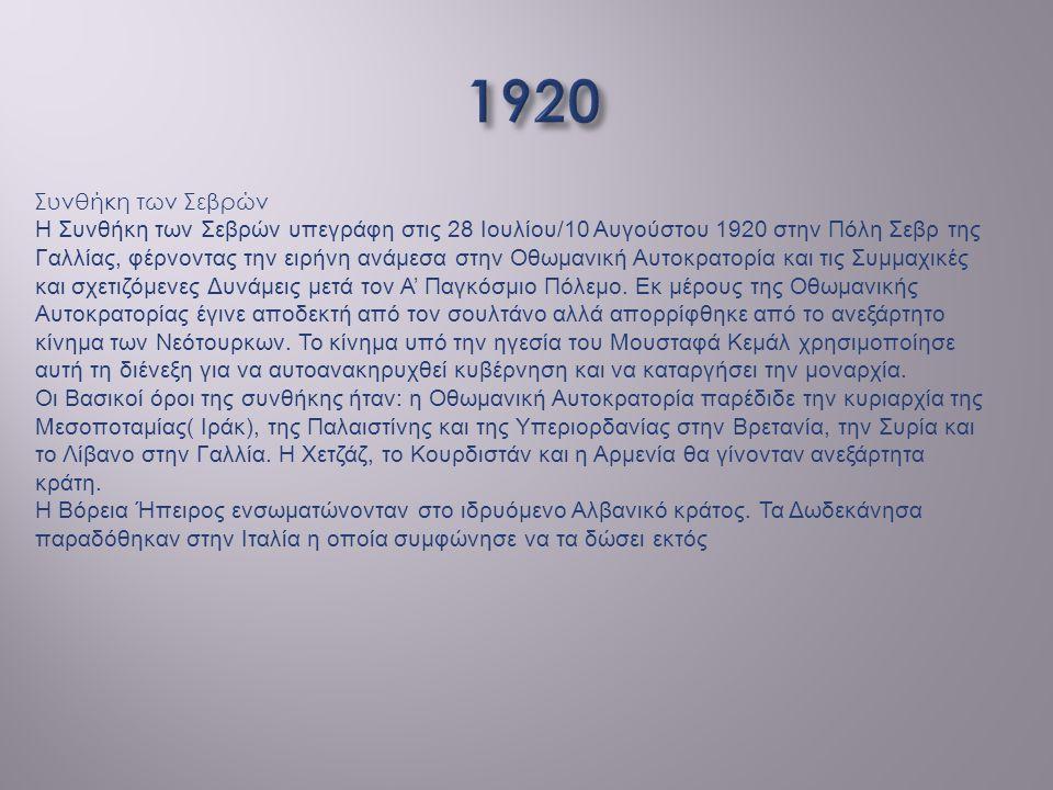 Συνθήκη των Σεβρών Η Συνθήκη των Σεβρών υπεγράφη στις 28 Ιουλίου/10 Αυγούστου 1920 στην Πόλη Σεβρ της Γαλλίας, φέρνοντας την ειρήνη ανάμεσα στην Οθωμα