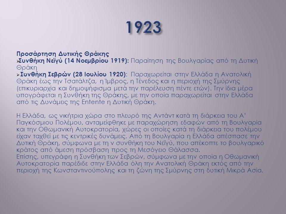 Προσάρτηση Δυτικής Θράκης  Συνθήκη Νεϊγύ (14 Νοεμβρίου 1919): Παραίτηση της Βουλγαρίας από τη Δυτική Θράκη  Συνθήκη Σεβρών (28 Ιουλίου 1920) : Παραχ
