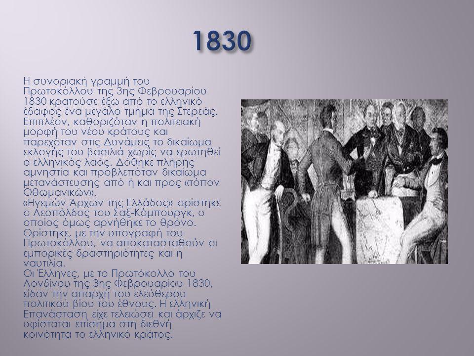 Η συνοριακή γραμμή του Πρωτοκόλλου της 3ης Φεβρουαρίου 1830 κρατούσε έξω από το ελληνικό έδαφος ένα μεγάλο τμήμα της Στερεάς. Επιπλέον, καθοριζόταν η