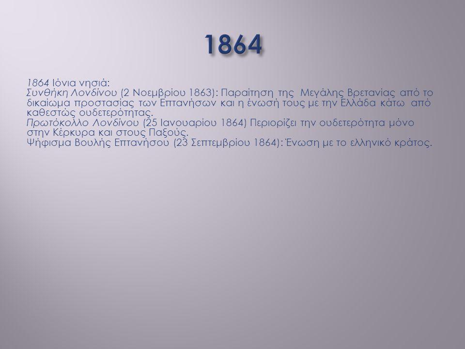 Προσάρτηση Θεσσαλίας-Άρτας Συνθήκη Βερολίνου (13 Ιουλίου 1878): Τροποποιείται η Συνθήκη του Αγίου Στεφάνου, που δημιουργούσε τη Μεγάλη Βουλγαρίας , μετά το νικηφόρο πόλεμο της Ρωσίας εναντίον της Οθωμανικής Αυτοκρατορίας το 1877-1878.