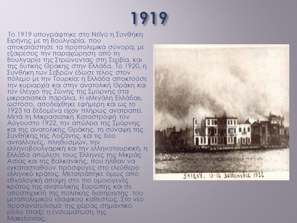 Το 1919 υπογράφτηκε στο Νεϊγύ η Συνθήκη Ειρήνης με τη Βουλγαρία, που αποκατάστησε τα προπολεμικά σύνορα, με εξαιρέσεις την παραχώρηση από τη Βουλγαρία