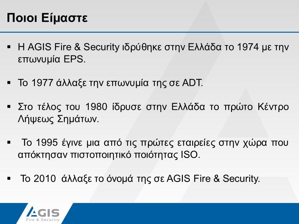 Ποιοι Είμαστε  Η AGIS Fire & Security ιδρύθηκε στην Ελλάδα το 1974 με την επωνυμία EPS.  Το 1977 άλλαξε την επωνυμία της σε ADT.  Στο τέλος του 198