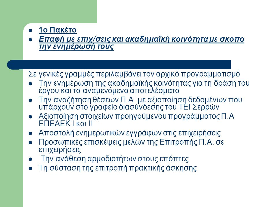  1ο Πακέτο  Επαφή με επιχ/σεις και ακαδημαϊκή κοινότητα με σκοπο την ενημέρωσή τους Σε γενικές γραμμές περιλαμβάνει τον αρχικό προγραμματισμό  Την