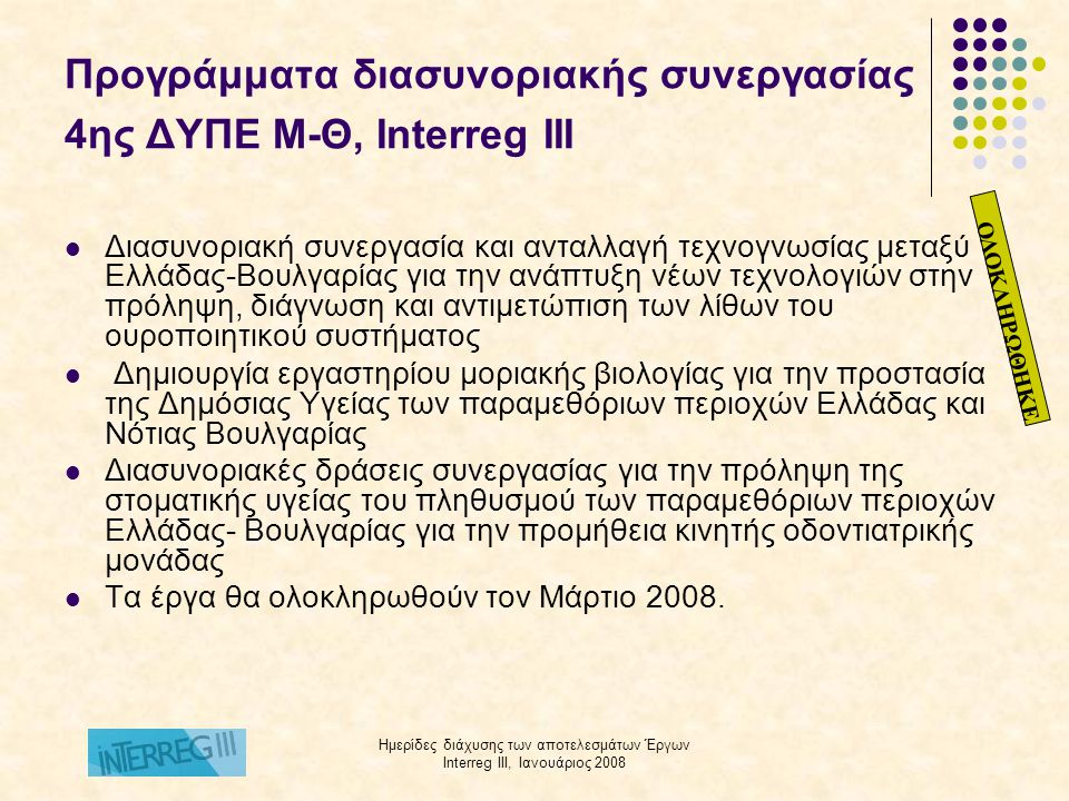 Ημερίδες διάχυσης των αποτελεσμάτων Έργων Interreg III, Ιανουάριος 2008 Έργο πρόληψης της στοματικής υγείας  Προμήθεια κινητής οδοντιατρικής μονάδας στο Γ.Ν.