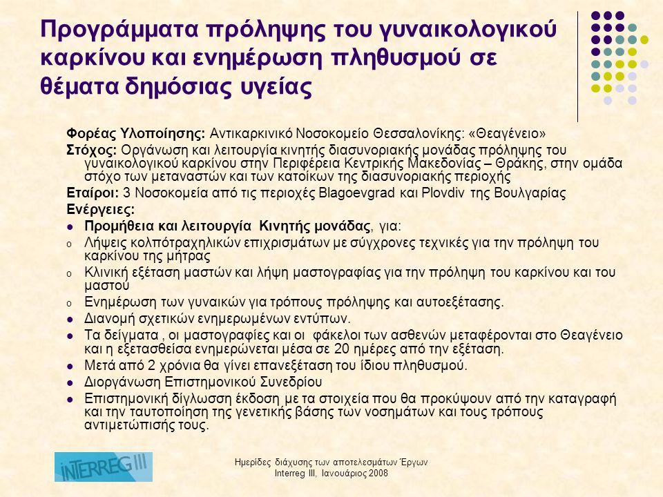 Ημερίδες διάχυσης των αποτελεσμάτων Έργων Interreg III, Ιανουάριος 2008 Χρήση νέων τεχνολογιών στις υπηρεσίες υγείας  Φορέας Υλοποίησης: Π.Γ.Ν.