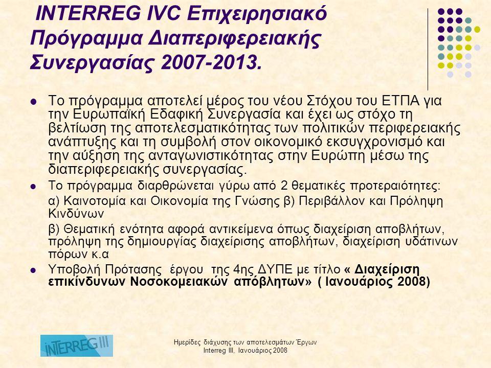 Ημερίδες διάχυσης των αποτελεσμάτων Έργων Interreg III, Ιανουάριος 2008 INTERREG IVC Επιχειρησιακό Πρόγραμμα Διαπεριφερειακής Συνεργασίας 2007-2013.