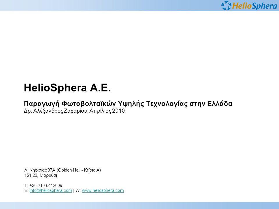 CONFIDENTIAL HelioSphera A.E. Παραγωγή Φωτοβολταϊκών Υψηλής Τεχνολογίας στην Ελλάδα Δρ. Αλέξανδρος Ζαχαρίου, Απρίλιος 2010 Λ. Κηφισίας 37A (Golden Hal
