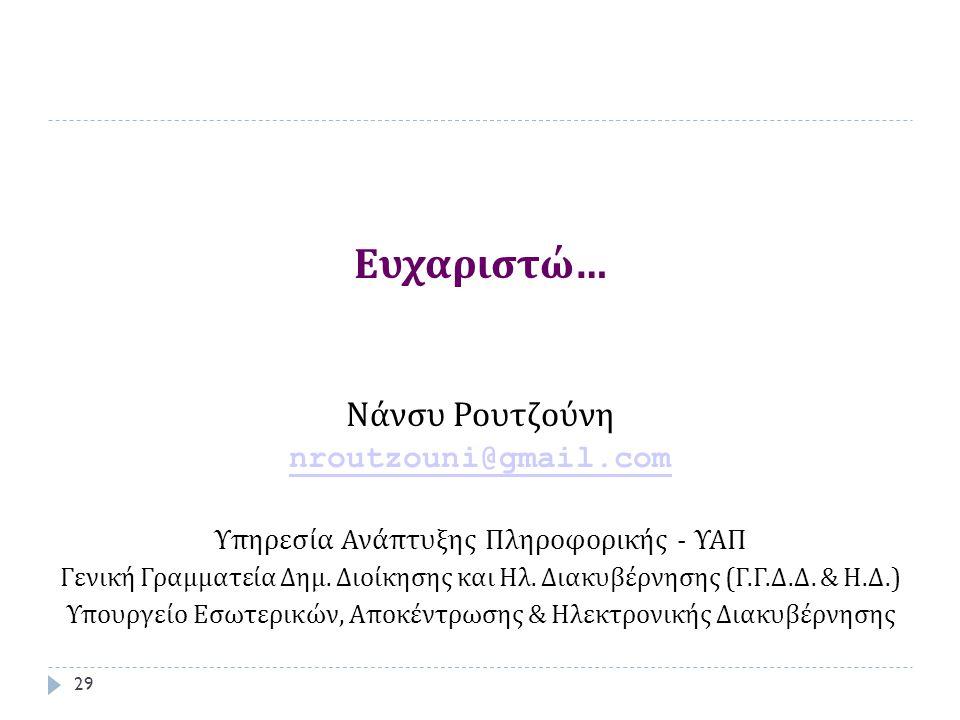 Ευχαριστώ… Νάνσυ Ρουτζούνη nroutzouni@gmail.com Υπηρεσία Ανάπτυξης Πληροφορικής - ΥΑΠ Γενική Γραμματεία Δημ.