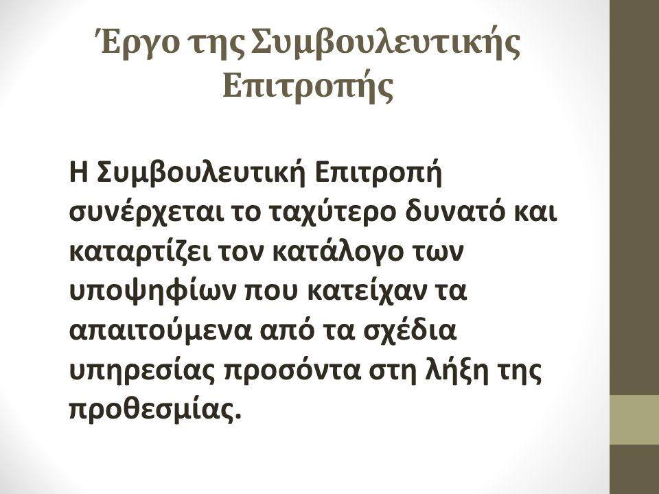 ΚΡΙΤΗΡΙΑ ΑΞΙΟΛΟΓΗΣΗΣ - ΔΙΔΑΚΤΙKO ΠΡΟΣΩΠΙΚΟ (ΔΙΕΥΘΥΝΤΕΣ, ΒOHΘΟΙ ΔΙΕΥΘΥΝΤΕΣ Α΄, ΒOHΘΟΙ ΔΙΕΥΘΥΝΤΕΣ) Ι.