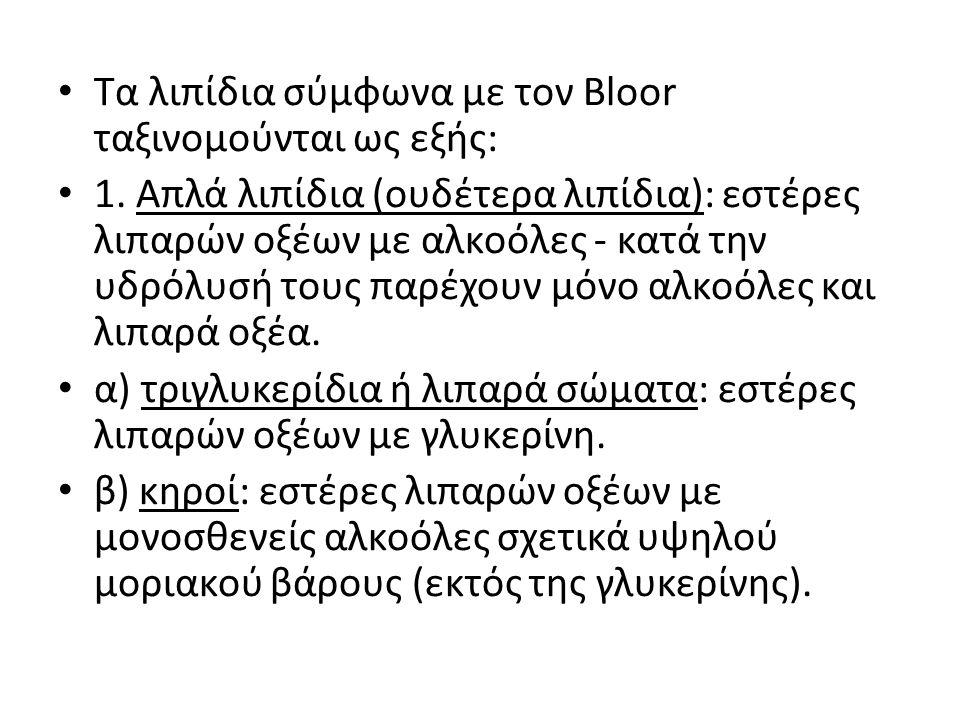 • Τα λιπίδια σύμφωνα με τον Bloor ταξινομούνται ως εξής: • 1. Απλά λιπίδια (ουδέτερα λιπίδια): εστέρες λιπαρών οξέων με αλκοόλες - κατά την υδρόλυσή τ